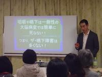 FCP副代表理事に戸原玄先生