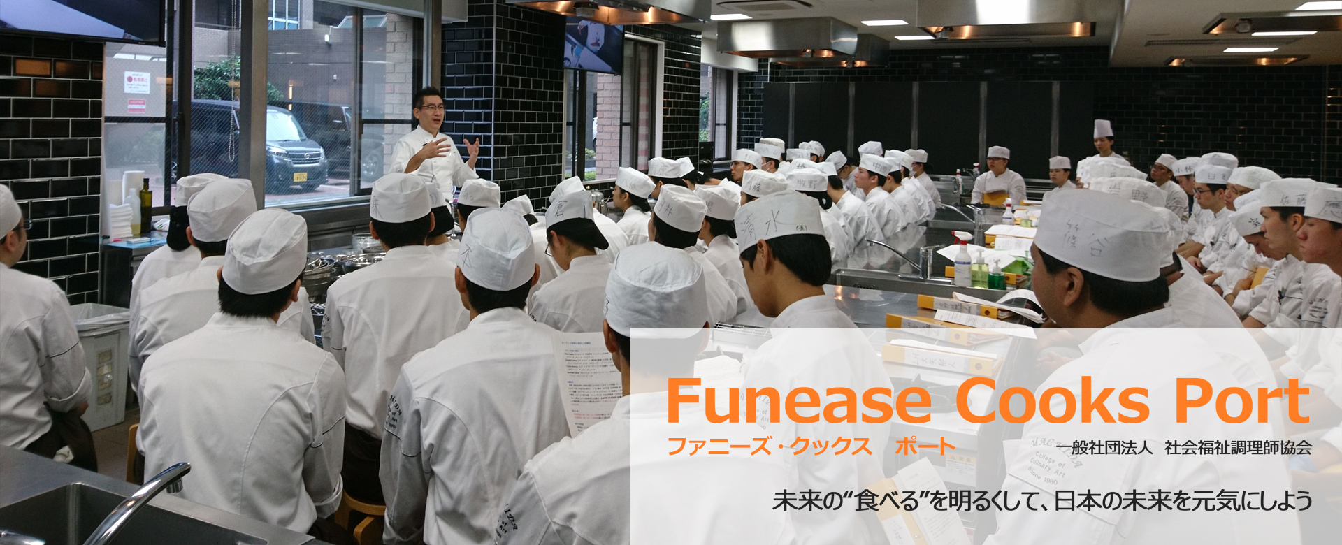 Funease Cooks Port