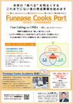 Funease Cooks Port 一般社団法人社会福祉調理師会 発足のご案内