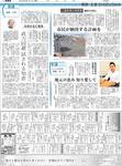 【静岡新聞】<本音インタビュー>コーナー 食材へのこだわりを語る