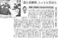 【朝日新聞 神奈川版】 食のフレキシビリティ計画の紹介