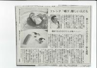 【朝日新聞 神奈川版】 スラージュの取り組み紹介