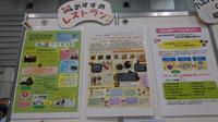 福祉イベント『ヨッテク』(@パシフィコ横浜)で、食の道ツナギストが紹介