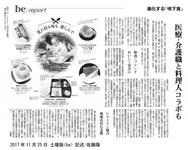 【朝日新聞】土曜版 be report にて「スラージュ」紹介
