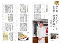 三井生命会員誌【繁栄】4月号にインタビュー掲載