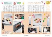 月刊誌【ヘルスケア・レストラン】4月号に掲載